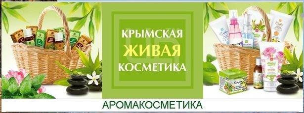 Крымская косметика в зеленограде