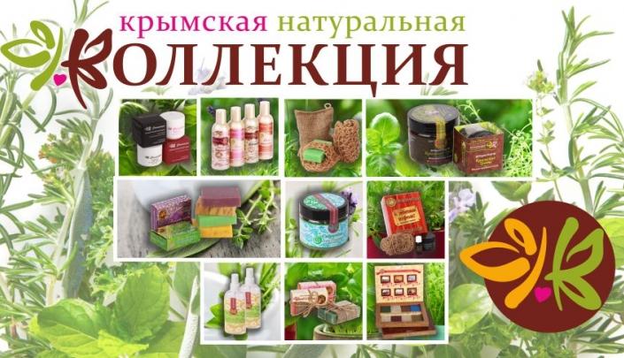 Крымская косметика натуральная коллекция