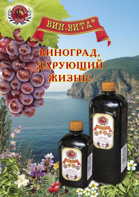 Вин-Вита. Виноград, дарующий жизнь