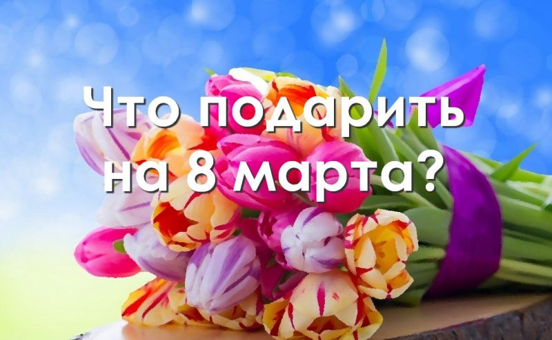 'Выбираем подарок на 8 марта