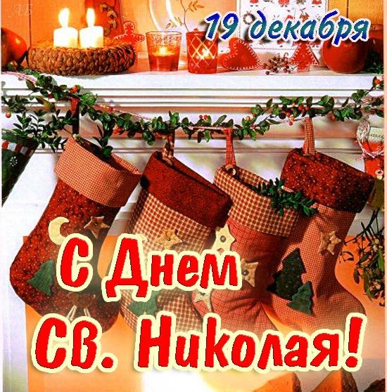'С днем Святого Николая Чудотворца!