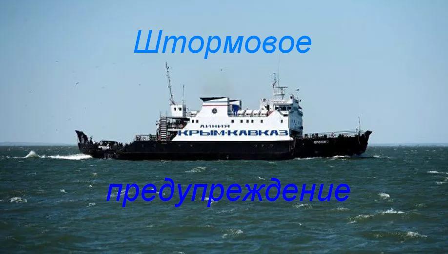 'Штормвое предупреждение в Крыму