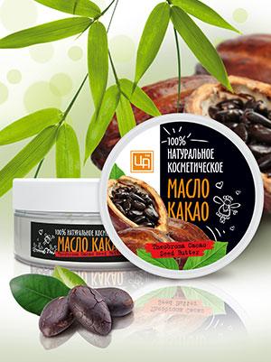 Косметическое масло Какао 150 гр. Царство Ароматов