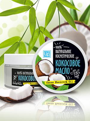 Косметическое масло Кокосовое 200 гр. Царство Ароматов