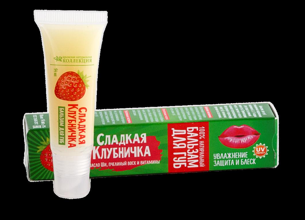 """Бальзам для губ """"Сладкая Клубничка"""" 15 гр."""