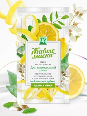 """""""Лимонная"""" - живая маска в пакетике для нормальной кожи 10 гр."""