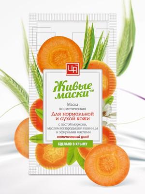 """""""Морковная"""" живая маска в пакетике для нормальной и сухой кожи 10 гр."""