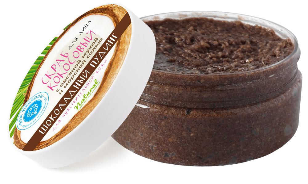 """Кокосовый скраб для лица """"Шоколадный пудинг"""" для чувствительной кожи 200 гр."""