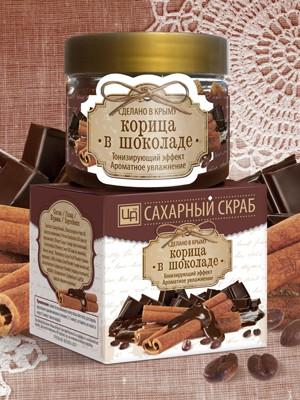 """Сахарный скраб для лица и тела """"Корица в шоколаде"""" 400 гр. Царство Ароматов"""
