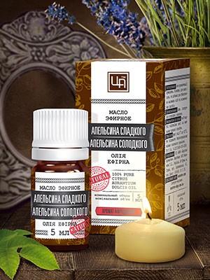 Эфирное масло Апельсина Сладкого 5 мл. Царство Ароматов