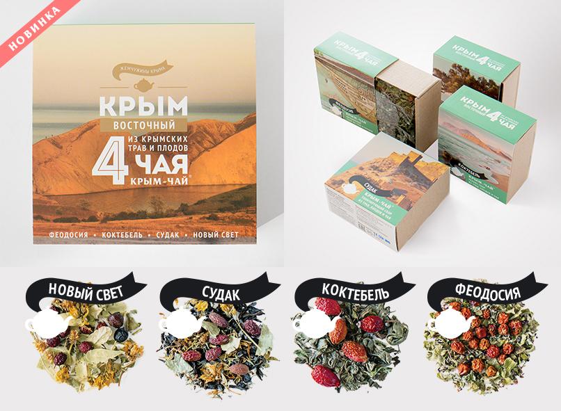 """Набор """"Крым Восточный"""" 4 чая Крым Чай"""