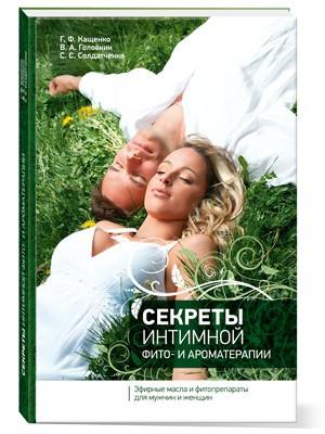 Книга Секреты интимной фито- и ароматерапии эфирные масла и фитопрепараты для мужчин и женщин