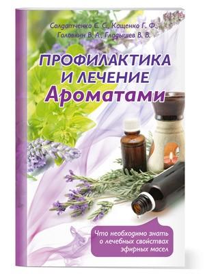 Книга Профилактика и лечение Ароматами