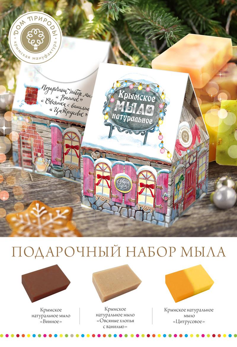 Новогодний Домик набор мыла 2+1