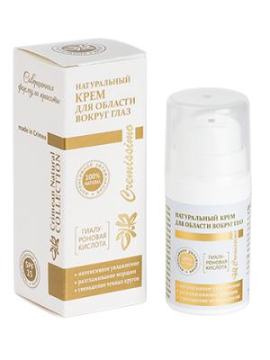Увлажняющий крем для области вокруг глаз с гиалуроновой кислотой 15 гр.