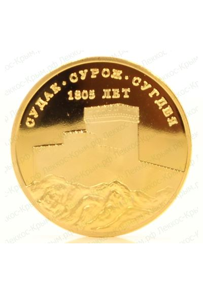 Сувенирная монета Судак.  40 мм.