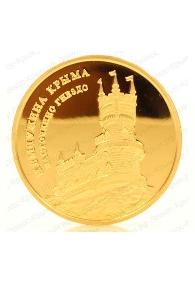 Сувенирная монета Ласточкино гнездо. 40 мм.