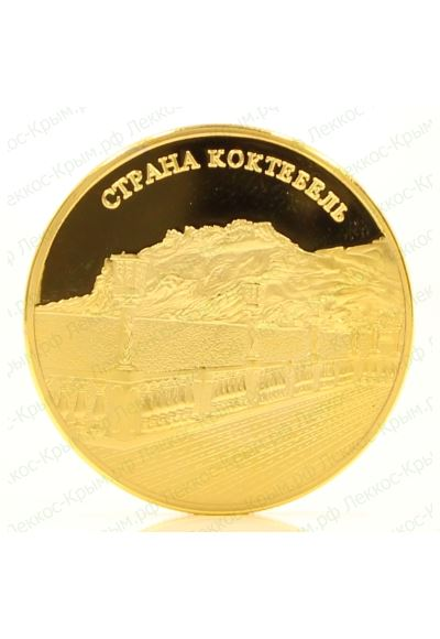 Сувенирн.ая монета Страна Коктебель. 40 мм.
