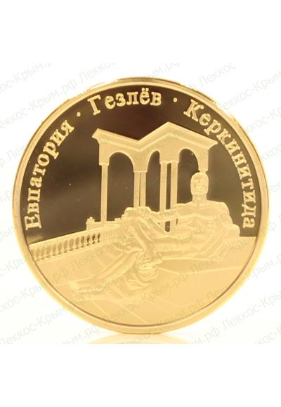 Сувенирная монета Евпатория ∅ 40 мм. вес 30 гр.