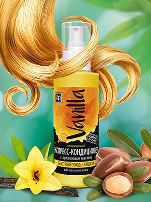 Экспресс-кондиционер Vanilla для всех типов волос с маслом арганы 150 гр.