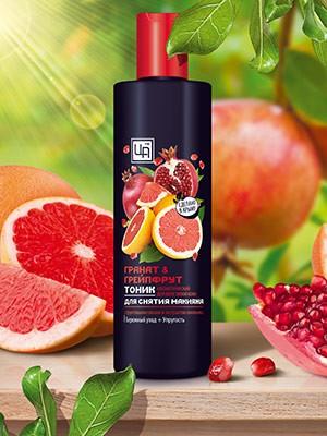 """Тоник для снятия макияжа """"Гранат&Грейпфрут"""" для всех типов кожи 250 гр."""