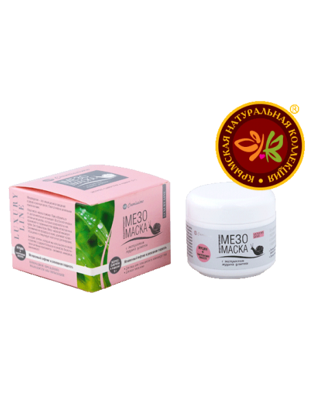 Мезо-Маска для лица с экстрактом муцина Улитки для всех типов кожи 50 мл.