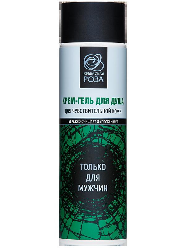 """Крем-Гель для душа для чувствительной кожи - бережно очищает и успокаивает """"Только для мужчин"""" 250 мл."""