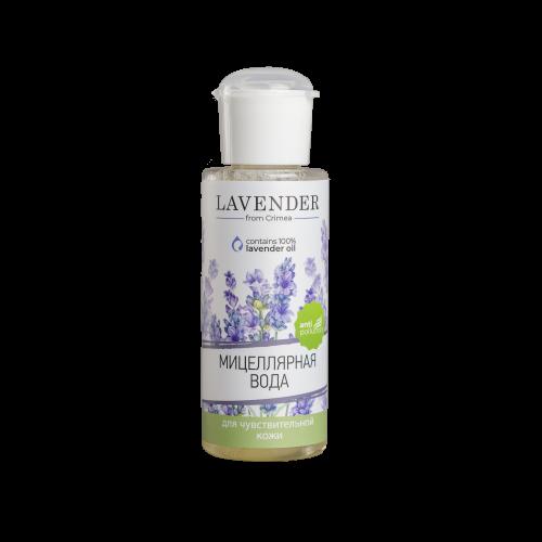 """Мицеллярная вода """"LAVENDER"""" для чувствительной кожи 150 мл."""