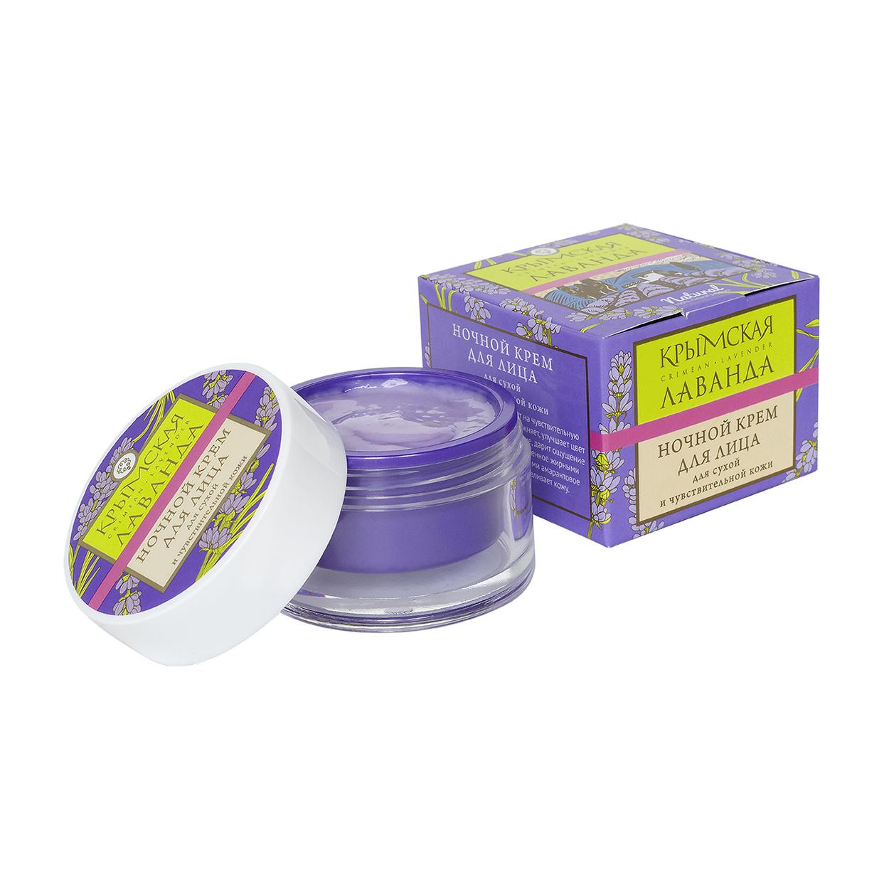 """Ночной крем для лица """"Лаванда"""" для сухой и чувствительной кожи 50 гр."""