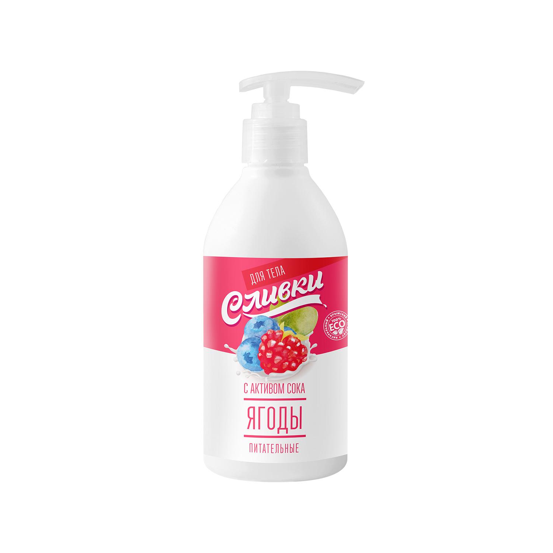 """Сливки для тела """"Питательные"""" с активом сока красных ягод 250 гр."""