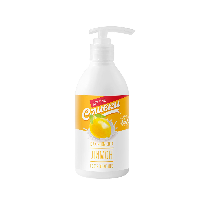 """Сливки для тела """"Подтягивающие"""" с активом сока лимона 250 гр."""