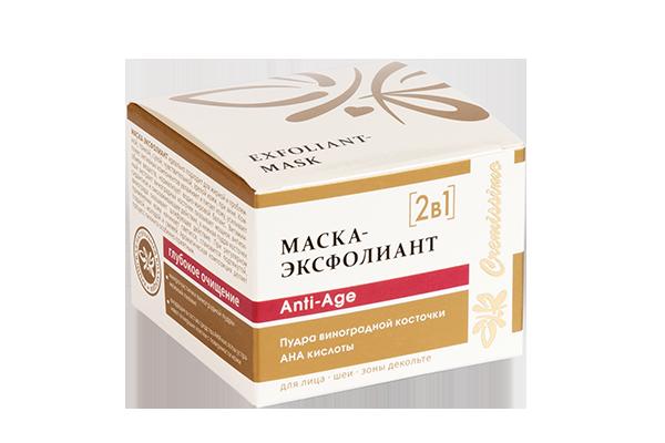 Маска-ЭКСФОЛИАНТ Anti-Age с пудрой виноградной косточки 50 мл.