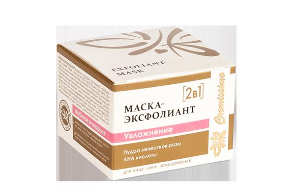 Маска-ЭКСФОЛИАНТ Увлажнение с пудрой лепестков розы 50 мл.