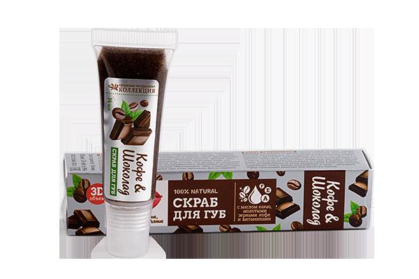 Скраб для губ 3D-объем Кофе & Шоколад 14 мл.
