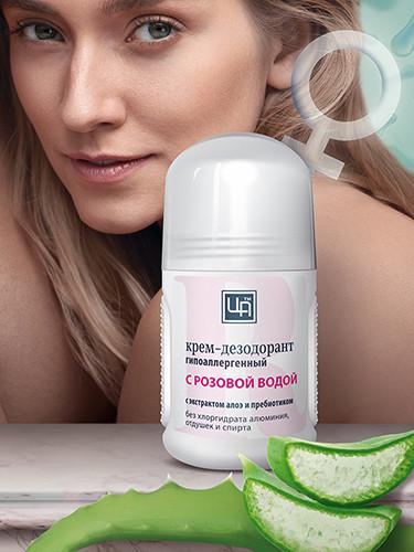 Крем-дезодорант гипоаллергенный с розовой водой 70 гр.