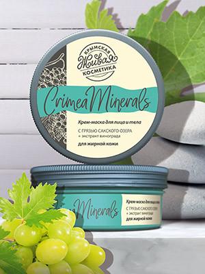 """Крем-маска """"Crimea Minerals"""" для жирной кожи 200 гр."""