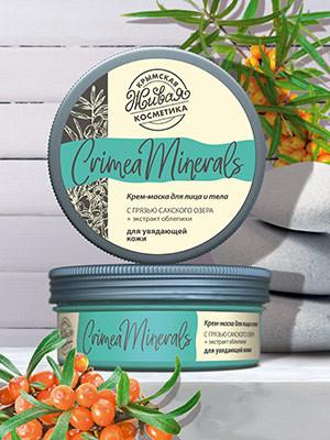 """Крем-маска """"Crimea Minerals"""" для увядающей кожи 200 гр."""