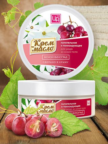 Крем-масло «Моной и Виноград» для ухода за кожей тела 150 гр.