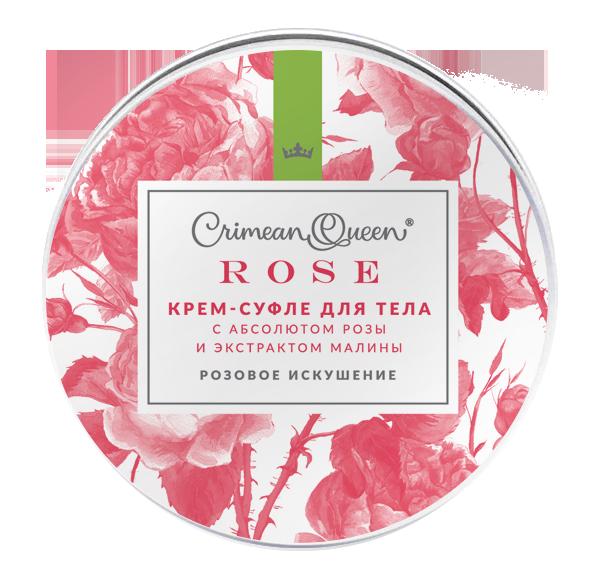 """Крем-суфле для тела """"Розовое искушение"""" 150 гр."""