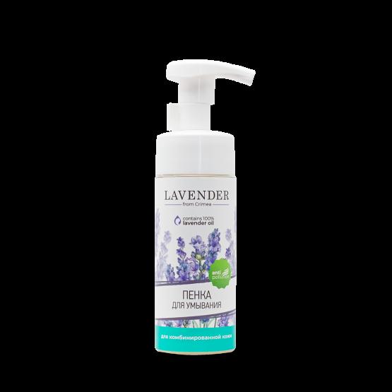 LAVENDER Пенка для умывания для комбинированной кожи 150 мл.