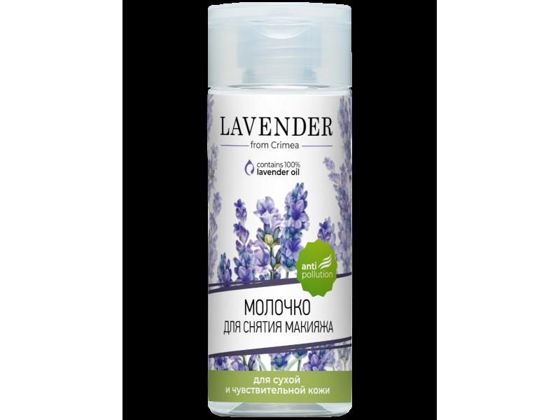 LAVENDER Молочко для снятия макияжа для сухой и чувствительной кожи 150 мл.