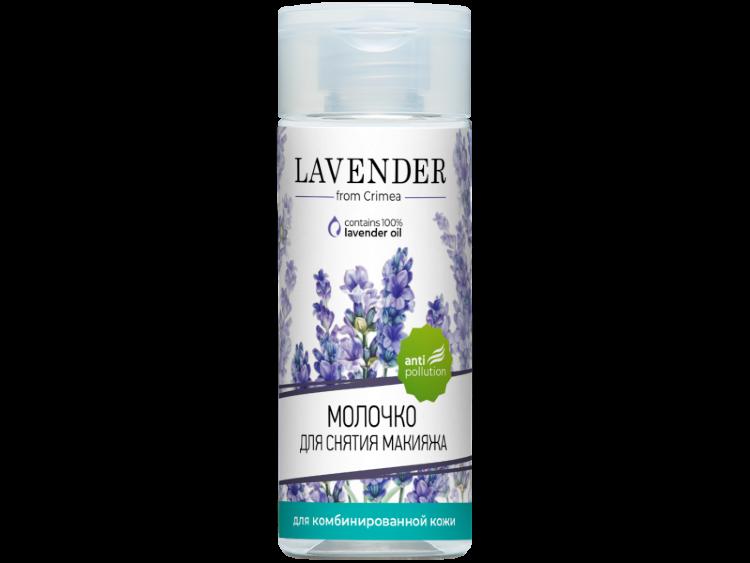 LAVENDER Молочко для снятия макияжа для комбинированной кожи 150 мл.