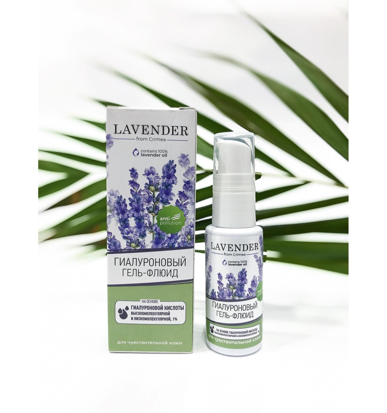 LAVENDER Гиалуроновый гель-флюид для чувствительной кожи 30 мл.