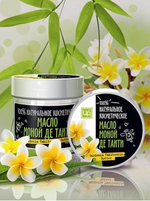 Масло косметическое Моной Де Таити 100 гр.