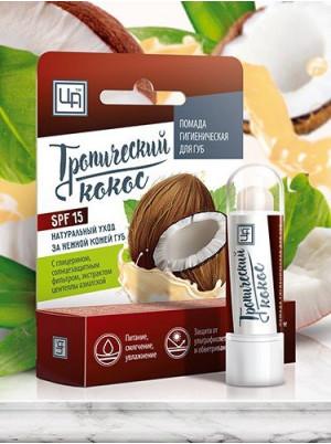 Гигиеническая помада «Тропический кокос» с SPF 15 5 гр.