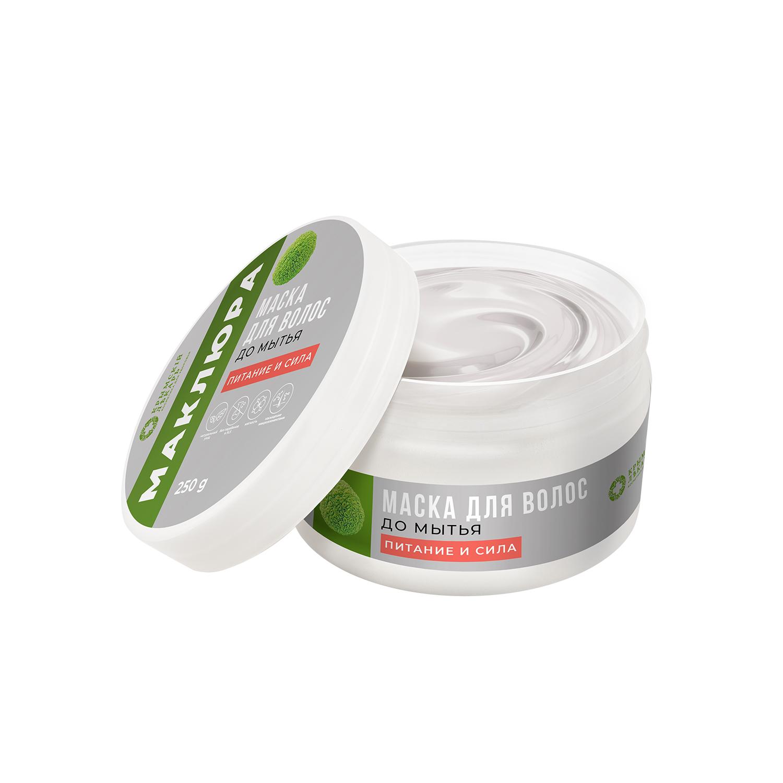 Маклюра маска до мытья волос Питание и сила 250 гр.