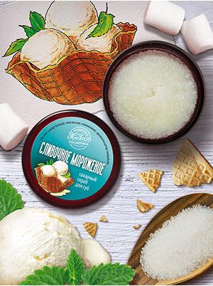 Сахарный скраб для губ Сливочное мороженое 20 гр.