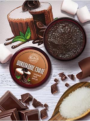 Сахарный скраб для губ Шоколадное суфле 20 гр.