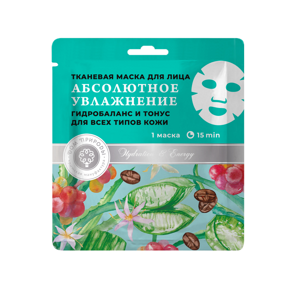 """Тканевая маска для лица """"Абсолютное увлажнение"""""""