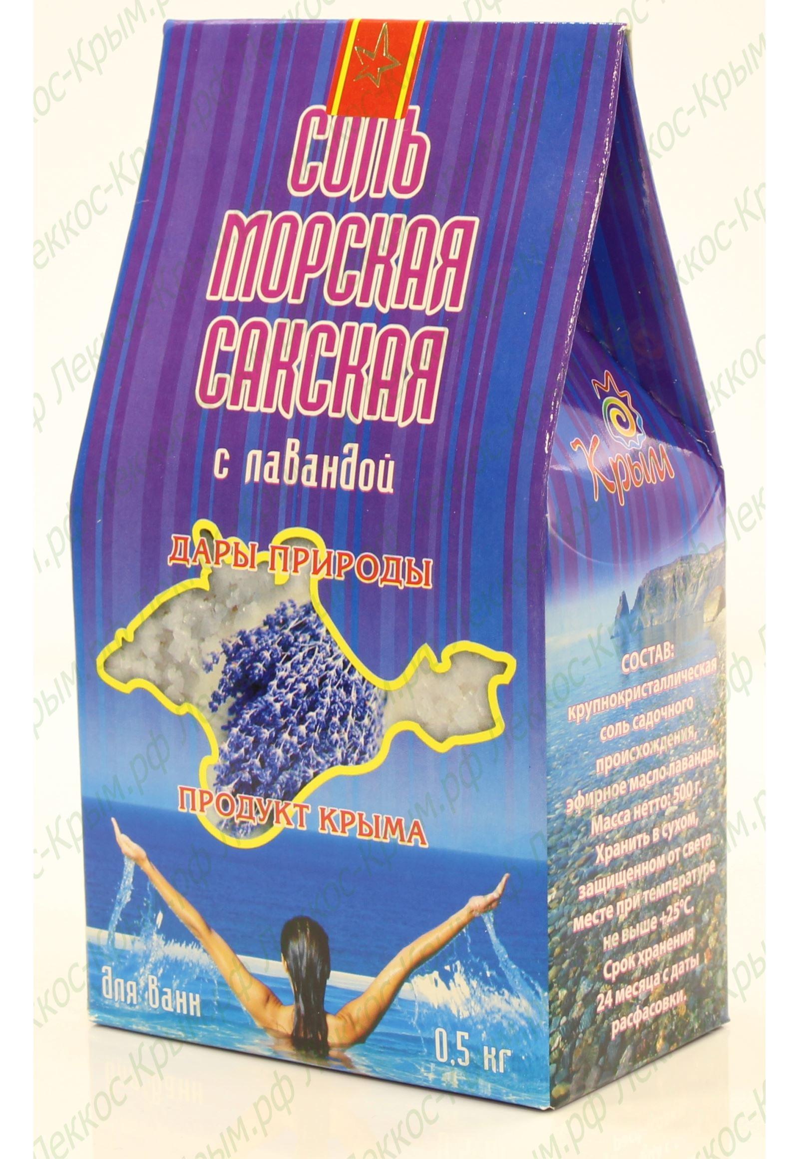 Соль Морская Сакская с Лавандой 0,5 кг.